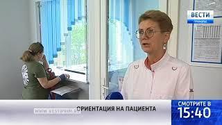 «Вести: Приморье»: В крае появятся «бережливые поликлиники»