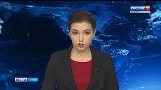 Вести-Томск, выпуск 14:40 от 16.03.2018