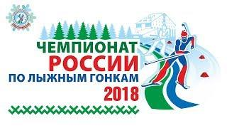 Чемпионат России по лыжным гонкам 2018 года.Свободный стиль. Масс-старт. Мужчины. 50 км.