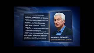 Владимир Васильев поздравил молодежь Дагестана с их праздником