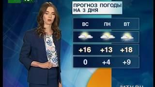 Прогноз погоды от Елены Екимовой на 13,14,15 мая