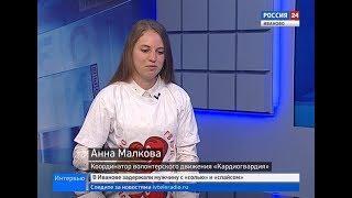 РОССИЯ 24 ИВАНОВО ВЕСТИ ИНТЕРВЬЮ МАЛКОВА А