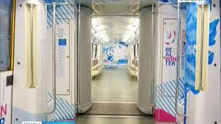 В московском метро появился поезд Универсиады