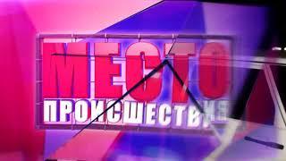 Сводка  Поджог 14 ой на ул  Московской