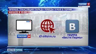 Парад Победы в Перми покажут в прямом эфире