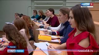 Пензенские студенты посетили семинар «Великие имена России»