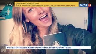 Смерть модели на яхте миллиардера: новые подробности происшествия - Россия Сегодня