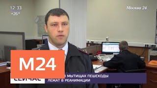 Что известно о самочувствии пострадавших в ДТП в Мытищах - Москва 24