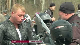 Томские байкеры открыли мотосезон