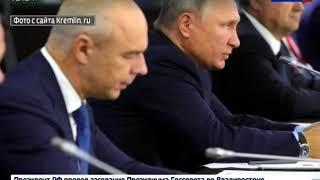 Вести-Хабаровск. Заседание Госсовета
