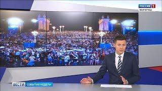 Вести-Волгоград. События недели. 08.07.18