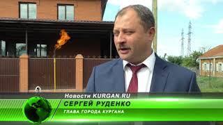 Новости KURGAN.RU от 23 августа 2018 года