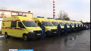 Городская станция скорой медицинской помощи Калининграда получила девять новых реанимобилей