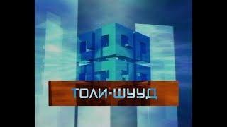 Толи-Шууд. 321-я Сибирская. Эфир от 31.10.2018