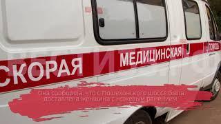 В Вологде в больницу доставили женщину с ножевым ранением