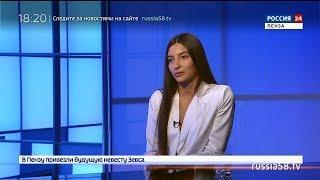 Россия 24. Пенза: что девушке нужно больше — ум или красота