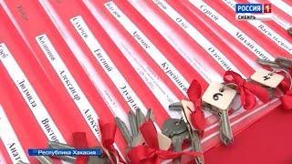 Военнослужащие в Республике Хакасия получили ключи от долгожданных квартир