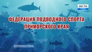 «Вести: Приморье. События недели»: Борьба со стихией, акулья рыбалка и таинственная могила