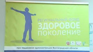 В Волгоградской области снижается число наркозависимых