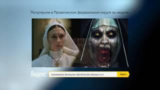 ТОП-5 запросов в поисковой системе Яндекс: 20-27 сентября