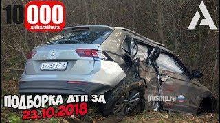 ДТП. Подборка аварий за 23.10.2018 [crash October 2018] Нас 10.000