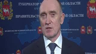 Губернатор Челябинской области Борис Дубровский обратился к жителям города