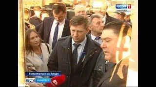 Рабочая поездка губернатора в Комсомольск-на-Амуре