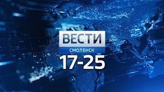 Вести Смоленск_17-25_04.10.2018