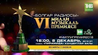 VI Милли музыкаль премия. Церемония вручения 8 декабря 2018   ТНВ