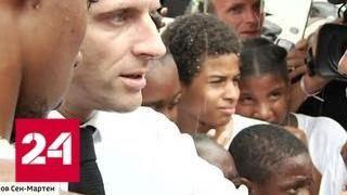Фото Макрона с полуголыми темнокожими мужчинами шокировали французов - Россия 24