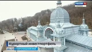 """""""Вести Ставропольский край. Экономика"""" 20.02.2018"""
