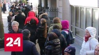В три утра по Москве закрылся избирательный участок в российском посольстве в Вашингтоне - Россия 24