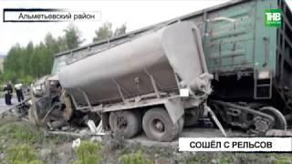 Три пустых вагона поезда сошли с рельсов после столкновения с грузовиком в Альметьевском районе