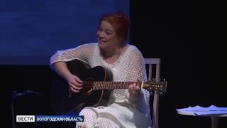 Театр «Сонет» представил спектакль по произведениям Ольги Фокиной