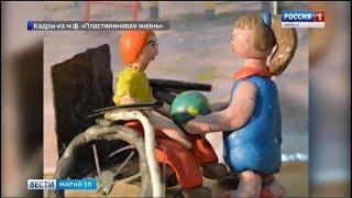 Мультфильм из Марий Эл о людях с инвалидностью занял 3 место на Всероссийском конкурсе