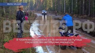 В Череповецком районе из-за распутицы сократили два автобусных маршрута