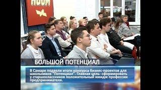 """В Самаре подвели итоги конкурса бизнес-проектов для школьников """"Потенциал"""""""