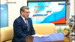 Председатель ЦИК РБ Хайдар Валеев рассказал о первых результатах голосования
