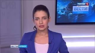 """""""Вести. Брянск"""" (эфир 19.07.2018 в 20:45)"""