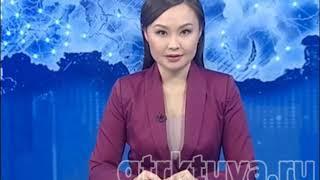 Вести Тыва 06 12 2018