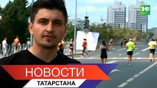 Новости Татарстана 23/07/18 ТНВ