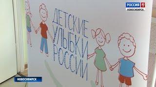 Благотворительная акция «Детские улыбки России» пройдет в Новосибирске