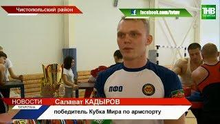 Салават Кадыров привёз золотую и серебряную награды Кубка мира по армспорту | ТНВ