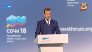 О вызовах экономики на форуме в Сочи говорил председатель правительства России
