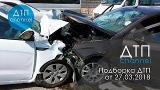 Подборка ДТП за 27.03.2018 год