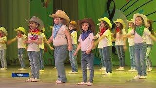 В Уфе прошел отчетный концерт детских творческих коллективов