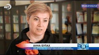 Международный студенческий форум в Дагестане