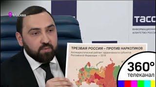 """Глава """"Трезвой России"""" представил антинаркотический рейтинг городов"""