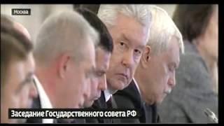 Губернатор Дмитрий Миронов принял участие в заседании Госсовета под руководством Владимира Путина