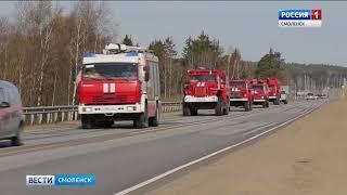 Погода пришла на помощь смоленским пожарным